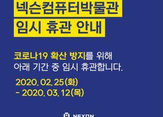 넥슨컴퓨터박물관, '코로나19'에 내달 12일까지 임시 휴관