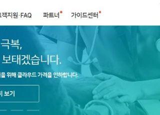 [코로나19] NBP, 온라인 소상공인 서버 비용 100억 지원
