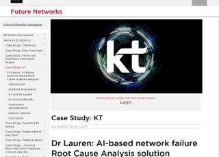 KT AI 관제 솔루션 '닥터 로렌', GSMA 사례 연구 선정