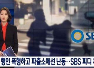 SBS 중견 PD, 행인 폭행·여경 성적모욕 혐의로 체포