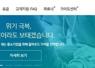 [코로나19] NBP, 마스크 정보 제공 앱 개발자에 클라우드 무상 제공