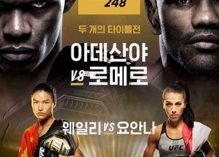 [UFC] '무패 챔피언' 아데산야, 챔피언 벨트 지킬 수 있을까