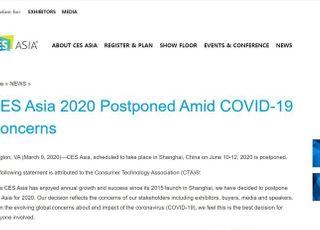 [코로나19] 中 상하이서 열리는 'CES 아시아 2020'도 연기