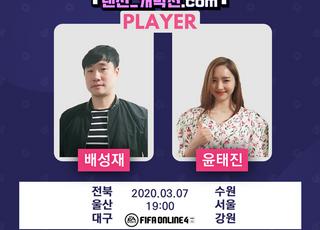 [코로나19] '개막 연기' K리그, 온라인 홍보로 팬 심 잡기