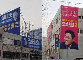[격전! 한강 벨트①] 호남선의 끝자락 '관악을'에서 다시 만난 정태호와 오신환