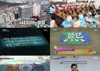 'PD수첩', 시청률 동시간대 1위…코로나19·신천지 연결고리 있었나?