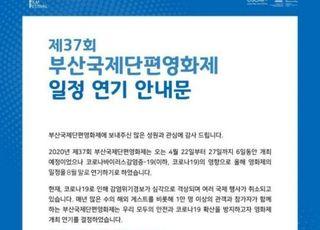 전주국제영화제·부산국제단편영화제, 코로나19 여파로 일정 연기