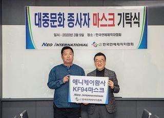연제협, 대구·경북 지역 소외계층에 마스크 지원