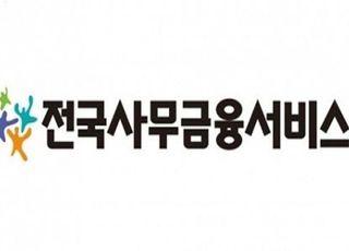 """[코로나19] 사무금융노조 """"구로 콜센터·서울 주요 사업장 특별근로감독하라"""""""