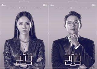 """[초점] """"악마의 편집하는 방송사""""…'로드 투 킹덤' 출연 뜯어 말리는 팬들"""