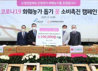 [코로나19] 은행권, 화훼 농가 돕기 '꽃 소비 촉진 캠페인' 펼쳐