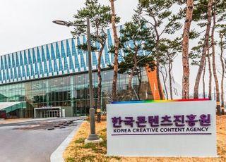 한국콘텐츠진흥원, 마스크 1000개 기부·착한 임대료 운동 동참