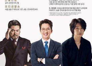 남경읍·정준호·지현우 소속사 STX라이언하트, 男 신인배우 오디션 개최