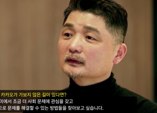 """김범수 카카오 의장 """"사람·시스템 아닌 '문화'가 일하는 기업 만들겠다"""""""