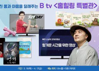 [코로나19] SKB, '방콕' 장기화에 'B tv 홈힐링 특별관' 편성