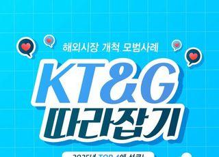[카드뉴스] 해외시장 개척 모범사례 글로벌 모범생 KT&G 따라잡기