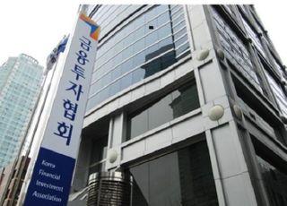 금투협, 정기총회 개최…비상근부회장·이사 새로 선임