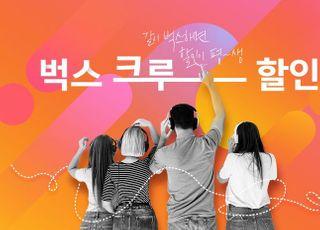 """벅스, '크루' 결합으로 최대 79% 할인…""""다른기기 재생 끊김 그만"""""""