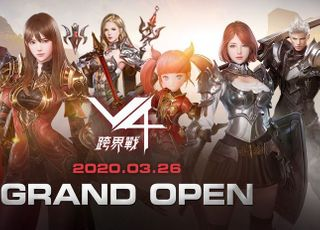 넥슨, 'V4' 대만·홍콩·마카오 글로벌 시장 출시