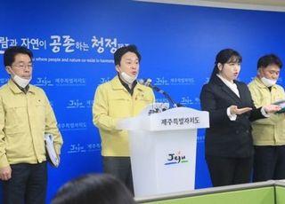 """[코로나19] """"고의성 있다"""" 제주도, 美 유학생 모녀에 1억 손배소 추진"""