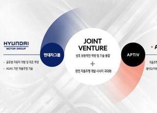 현대차그룹-앱티브, 자율주행 고도화 본격 추진