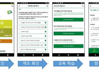 앱으로 시설물 안전점검 가능해진다