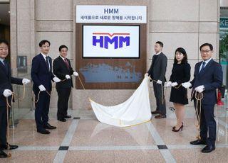 [포토] HMM, 사명 선포식 개최