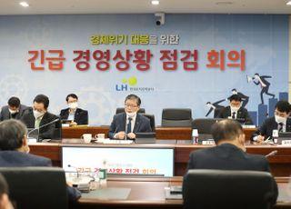 LH, 코로나19 경제위기 대응 위한 긴급 경영상황 점검회의 개최