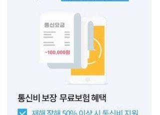 국민은행 Liiv M, 통신비 보장보험 무료 제공