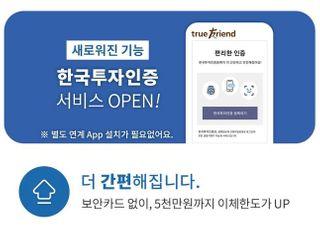 한국투자증권, 더 편리해진 '한국투자인증서비스' 출시