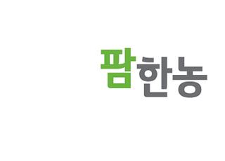 팜한농, 코로나19 농산물 사주기 운동 전개