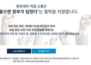 靑, 총선까지 '文대통령 탄핵' 등 정치 청원 답변 기일 연기