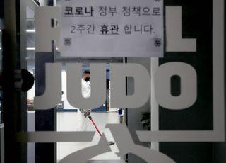 """[코로나19] """"정상영업 중인데""""… 정부 발표에 유탄 맞은 실내체육시설"""