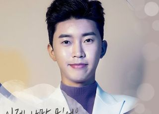 '미스터트롯' 임영웅, 조영수·김이나 곡 '이제 나만 믿어요' 발매