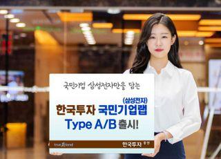 한국투자증권, 국민기업 삼성전자 랩 출시