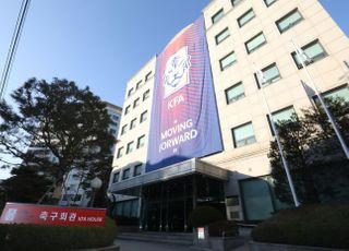건원, 대한민국 축구종합센터 설계사 낙찰