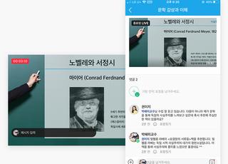 """[코로나19] 네이버 """"온라인 개학에 '밴드' 한 달 새 4만개 신설"""""""