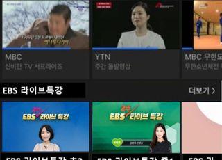 [코로나19] 웨이브, 초·중 라이브 특강 'EBS 러닝' 추가 제공