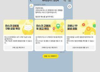 [코로나19] NH농협카드, 마스크 알리미 챗봇서비스 실시