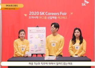 SKB, 상반기 인턴사원 채용…10일까지 서류 모집