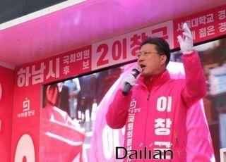 """[총선2020] 하남 이창근 """"586운동권·나쁜정치 동시 심판해야"""""""