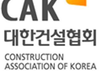 [인사] 대한건설협회
