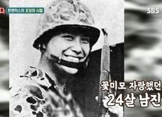 트롯신, 베트남에서 남진 내세우는 무신경