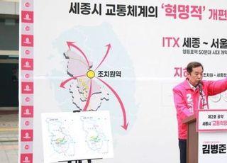 """[총선2020] """"세종~서울 50분대 연다""""…김병준 '세종 교통혁명' 공약 발표"""