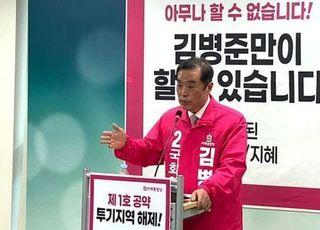 """[총선2020] """"세종과 강남은 상황 달라""""…김병준 '트리플 규제' 해제 공약"""