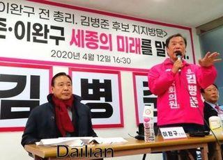 """[총선2020] 세종 설계자와 수호자가 만났다…이완구 """"김병준 정도 정치 근수 나가야"""""""