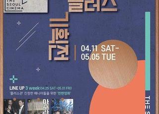 서울극장, '찐팬 영화' 기획전…'아가씨'·'불한당' 상영