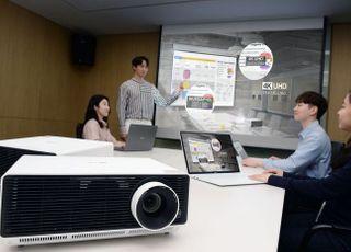 LG전자, 고해상도 비즈니스 프로젝터 'LG 프로빔' 출시