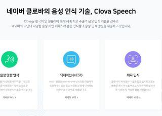 """네이버, 새 음성인식 기술 '네스트' 공개…""""장문도 정확히 인식"""""""