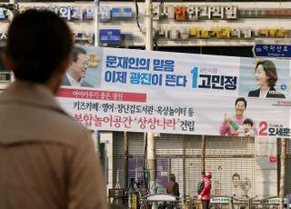 [총선2020] '문재인의 人' 출마 지역구에 靑 관심 쏠리는 이유